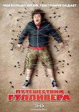 Постер к фильму «Путешествия Гулливера 3D»