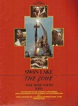 Постер к фильму «Лебединое озеро. Зона»