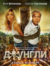 Постер к фильму «Джунгли 3D»