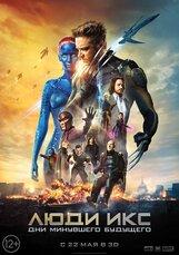 Постер к фильму «Люди Икс: Дни минувшего будущего 3D»