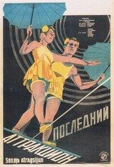 Постер к фильму «Последний аттракцион»