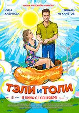Постер к фильму «Тэли и Толи»