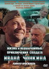 Постер к фильму «Жизнь и необычайные приключения солдата Ивана Чонкина»