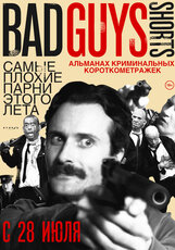 Постер к фильму «Bad Guys Shorts»