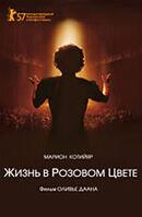 Постер к фильму «Жизнь в розовом цвете»