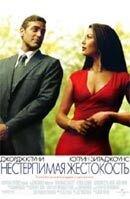 Постер к фильму «Невыносимая жестокость»