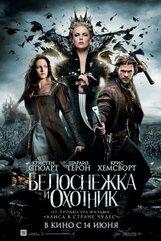 Постер к фильму «Белоснежка и охотник»