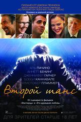 Постер к фильму «Второй шанс»