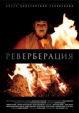 Постер к фильму «Реверберация»