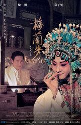 Постер к фильму «Навеки очарованный»