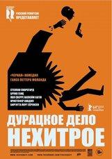 Постер к фильму «Дурацкое дело нехитрое»