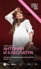 Постер к фильму «Антоний и Клеопатра»
