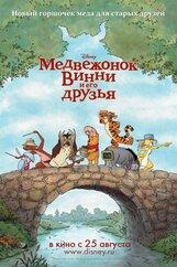 Постер к фильму «Медвежонок Винни и его друзья»