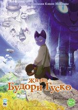 Постер к фильму «Жизнь Будори Гуско»