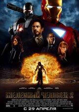 Постер к фильму «Железный человек 2»