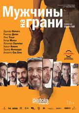Постер к фильму «Мужчины на грани»