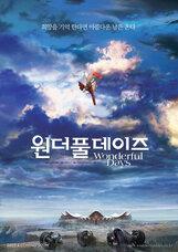 Постер к фильму «Фантастические дни»
