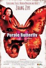 Постер к фильму «Пурпурная бабочка»