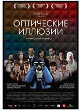 Постер к фильму «Оптические иллюзии»