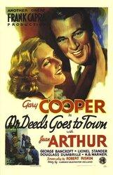 Постер к фильму «Мистер Дидс переезжает в город»