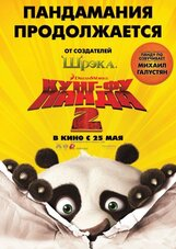Постер к фильму «Кунг-Фу Панда 2»