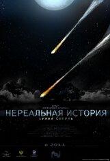 Постер к фильму «Нереальная история: Армия смерти»