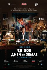 Постер к фильму «20,000 дней на Земле»