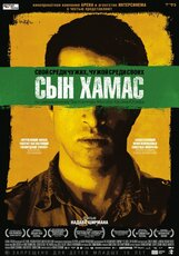 Постер к фильму «Сын Хамас»