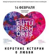 """Постер к фильму «Future Shorts. Программа """"Короткие истории о любви""""»"""