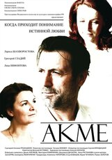 Постер к фильму «Акмэ»