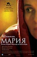Постер к фильму «Мария»