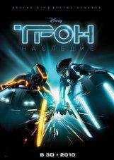 Постер к фильму «Трон: Наследие»