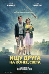 Постер к фильму «Ищу друга на конец света»