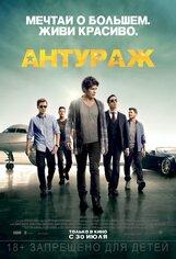 Постер к фильму «Антураж»
