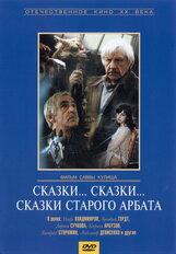 Постер к фильму «Сказки... сказки... сказки старого Арбата»