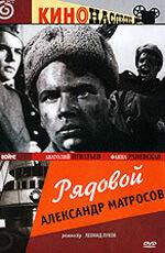 Постер к фильму «Рядовой Александр Матросов»