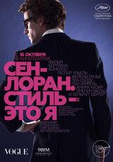 Постер к фильму «Сен-Лоран. Стиль это я»