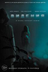 Постер к фильму «Видения»