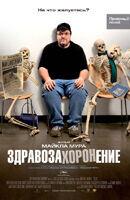 Постер к фильму «Здравозахоронение»