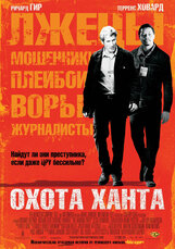 Постер к фильму «Охота Ханта»