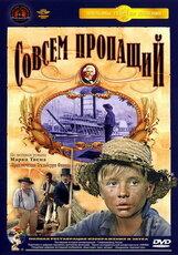 Постер к фильму «Совсем пропащий»