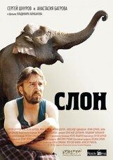Постер к фильму «Слон»