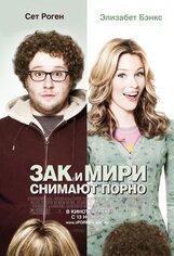 Постер к фильму «Зак и Мири снимают порно»