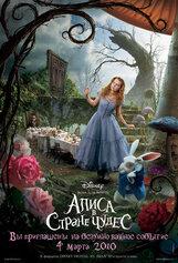 Постер к фильму «Алиса в стране чудес»