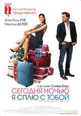 Постер к фильму «Сегодня ночью я сплю с тобой»