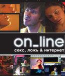 Постер к фильму «On_line. Секс, ложь и интернет»