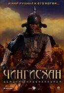 Постер к фильму «Чингисхан: всадник апокалипсиса»