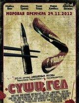 Постер к фильму «Суши герл»