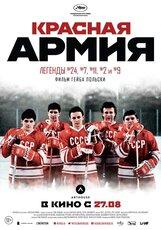 Постер к фильму «Красная армия»