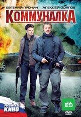 Постер к фильму «Коммуналка»